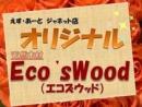 Eco'sWoodサイドバナー2