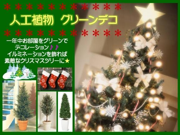 クリスマスグリーンデコ