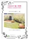 ニッコーフォトコンテスト2013ライフスタイル部門入選表彰状