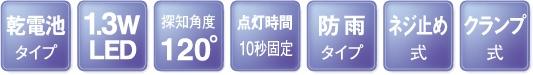 乾電池式 センサーライト LED-110_spicon