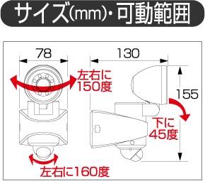 乾電池式 センサーライト LED-110_size