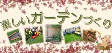 ガーデン作り